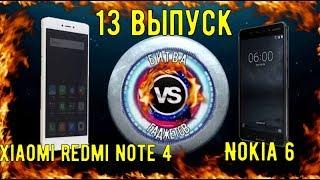 NOKIA 6vs XIAOMI REDMI NOTE 4. 13 Выпуск Битвы Гаджетов