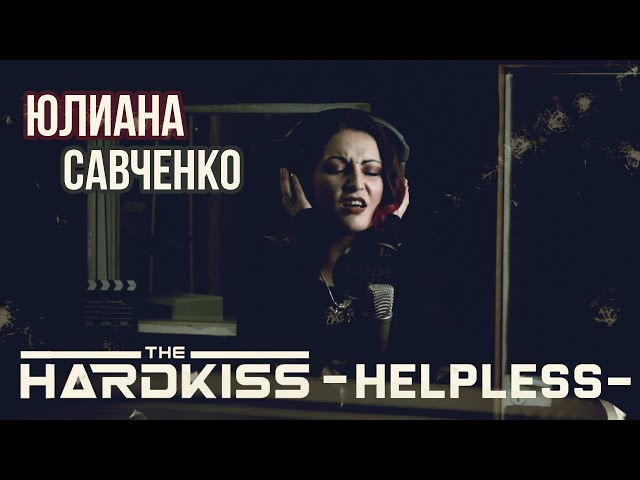Helpless — Юлиана Савченко (Hardkiss Cover)