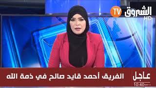 شاهد... لحظة الاعلان عن وفاة الفريق  أحمد قايد صالح... انا لله وانا اليه راجعون