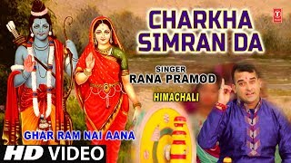 Charkha Simran Da I Himachali Ram Bhajan I RANA PRAMOD I HD Song I Ghar Ram Nai Aana