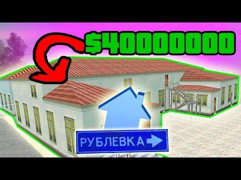 КУПИЛ ОСОБНЯК за 40.000.000 РУБЛЕЙ на РУБЛЕВКЕ! - GTA: КРИМИНАЛЬНАЯ РОССИЯ (CRMP)