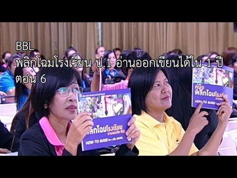 BBL@หัวหิน (6) พลิกโฉมโรงเรียน ป.1 อ่านออก เขียนได้ ใน 1 ปี