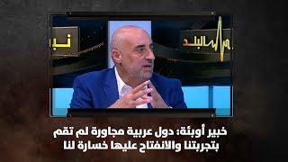 خبير أوبئة: دول عربية مجاورة لم تقم بتجربتنا والانفتاح عليها خسارة لنا - نبض البلد