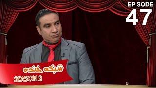 Shabake Khanda - Season 2 - Ep.47 / شبکه خنده - فصل دوم - قسمت  چهل و هفتم
