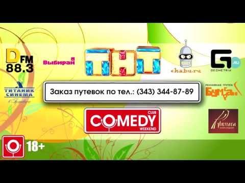 Comedy Club Weekend (Екатеринбург, база отдыха Иволга, 1-2 июня 2013)