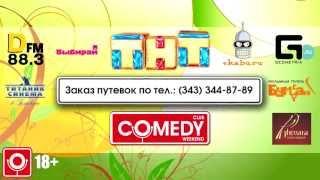 "Comedy Club Weekend (Екатеринбург, база отдыха ""Иволга"", 1-2 июня 2013)"
