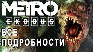 Metro Exodus - Что нас ждет? Смотри обзор игры Метро исход! Продолжение Metro Last Light