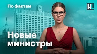 🔥 Новый состав правительства. Авторитарная Россия. Путин и двоевластие