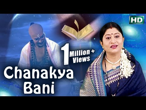 Chanakya Bani I Namita Agrawal | Sidharth TV