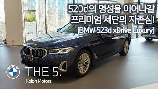 BMW 5시리즈_독일 디젤 세단 돌풍의 주역, 520d…