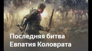Последняя битва Евпатия Коловрата .