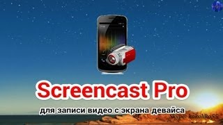 Screencast Pro - запись видео с экрана девайса.(http://goo.gl/2Vr6R - ЧИТАЙТЕ ОПИСАНИЕ К ВИДЕО Screencast Pro - запись видео с экрана девайса. Друзья, откройте Ваше сердце..., 2014-01-04T13:05:42.000Z)
