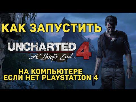 Как запустить Uncharted 4 на ПК, если нет PS4.