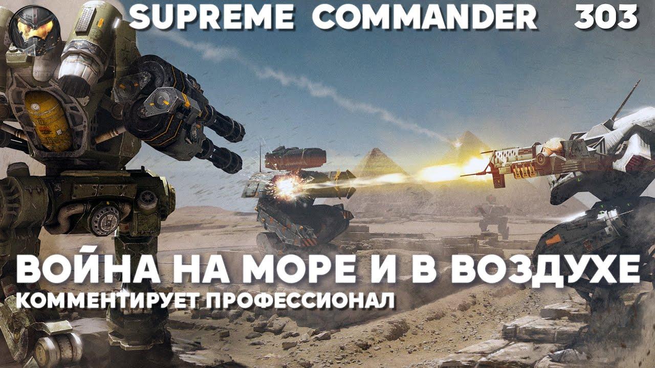 Круче Старкрафта только Supreme Commander [303]