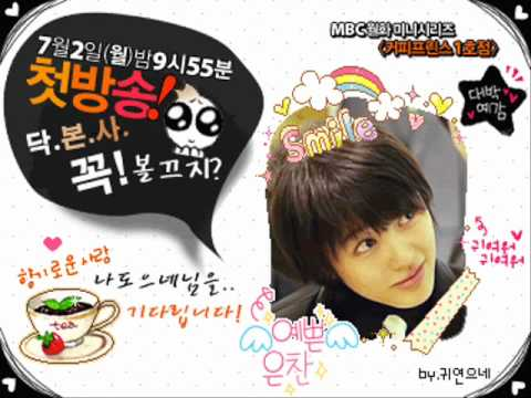 Coffee Prince OST - Mocha