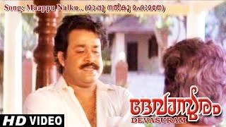 Devasuram Movie Clip 6 | Song | Maappu Nalkoo...