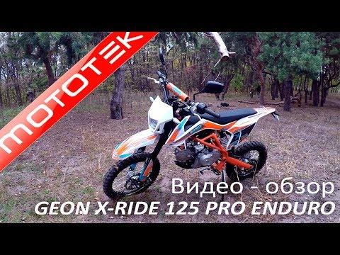 GEON X-RIDE 125 PRO ENDURO | Видео Обзор | Тест Драйв от Mototek
