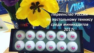 Первенство России среди миникадетов г.Салават 12-16.05.2017г.