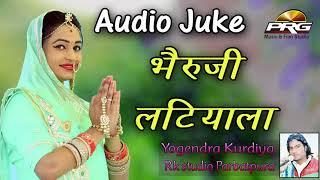 अब तक का सबसे शानदार भजन- Bheruji Latiyala | Rajasthani Hit Bheru ji Bhajan |Audio Juke | PRG