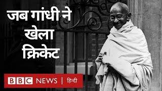 Mahatma Gandhi ने जब Cricket खेला और उड़ा दी गिल्लियां (BBC Hindi)