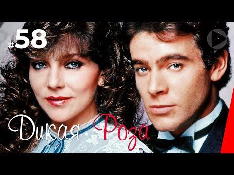 Дикая Роза (58 серия) (1987) сериал
