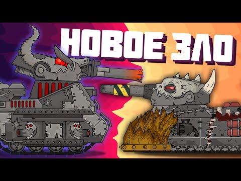 Новое зло ( Левиафан Vs Ратте ) - Мультики про танки