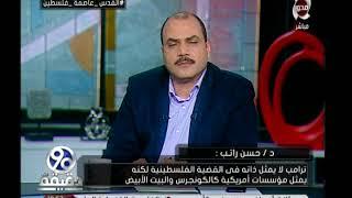 90دقيقة | د/ حسن راتب : قضية فلسطين ليست قضية حكام او شعوب بعينها بل قضية امة اسلامية