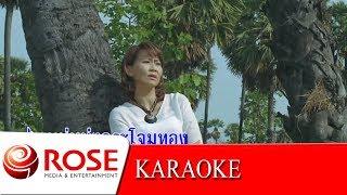 สาวเพชรบุรี - ศิรินทรา นิยากร (KARAOKE)