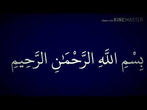 TAFSIRI YA QURAN SURAT AL-INSHIQAQ 84