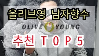 올리브영 남자 향수 추천 TOP 5 l 쎈스쟁이TV