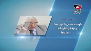 قالوا: عن فترة حكم الإخوان وعلاقة مصر بإثيوبيا.. ودعم زوجها في مشوارها الفني
