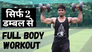 Full Body Workout with 2 Dumbbells 🔥