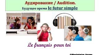 Уроки французского #74: Аудирование. Le Futur simple / Простое будущее время