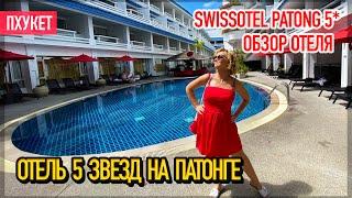 Swissotel Patong 5 отзывы и обзор отеля Район Патонг Шоппинг на Пхукете