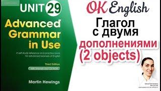 Unit 29 Два дополнения после глагола (прямое и непрямое дополнение) | OK English