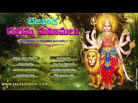 Telangana Devotional Songs    BEZAWADA DURGAMMA MAHIMALU    Jayasindoor Ammorlu Bhakthi    
