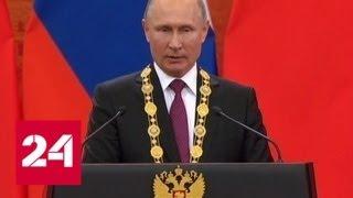Дружба навек: Путин получил высший орден Китая - Россия 24