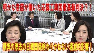 韓国最高裁が大東亜戦争当時の旧朝鮮半島出身労働者を巡る裁判で、新日...