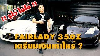 รู้ไว้ ไม่โง่ !! NISSAN 350Z อยากขับต้องเตรียมเงินไว้เท่าไหร่ ?