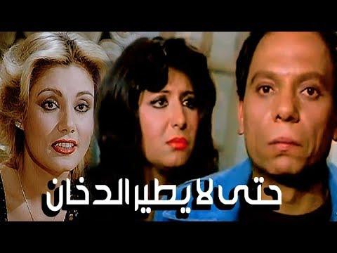 فيلم حتى لا يطير الدخان -  Hatta La Yateer El Dokhan Movie