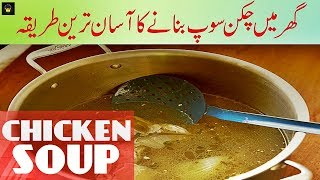 Healthy Chicken Soup recipe| Street style Hot n sour Chicken soup | Hot and sour soup recipe in Urdu