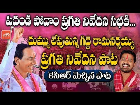 Pragati Nivedana Sabha Song | Gidde Ram Narsaiah | CM KCR | Telangana Songs 2018 | YOYO TV Channel