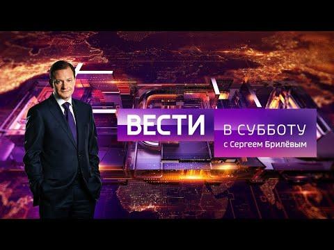 Вести в субботу с Сергеем Брилевым(HD) от 16.05.20