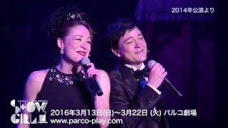 パルコ・ミュージック・ステージ KOKI MITANI's SHOW GIRL 「ショーガー...
