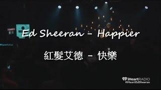 Ed Sheeran - Happier [live] (中文翻譯)