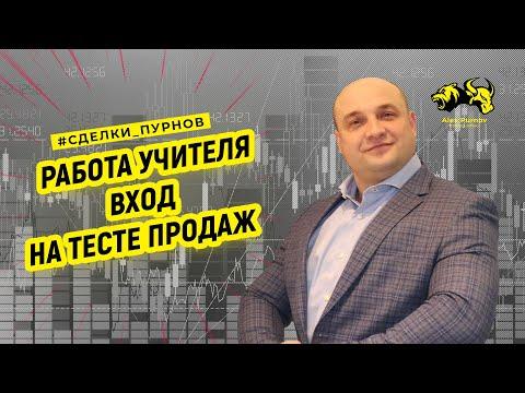 Вход на тесте продаж I Работа учителя #Сделки_Пурнов