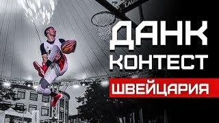 Данк Контест FIBA3x3 в Швейцарии | Smoove
