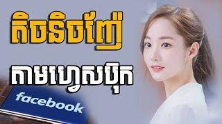 Keys To Woo Cute Girl On Facebook Successful 100% In Khmer