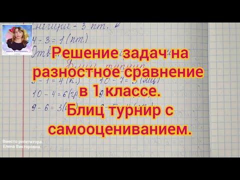 Решение задач по математике на разностное сравнение в 1 классе. Блиц турнир с самооцениванием.