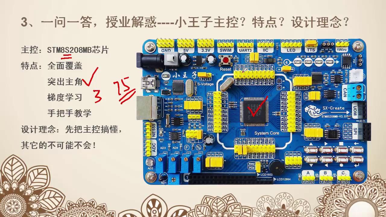 【第C讲】思修电子STM8视频教程 小王子平台简介